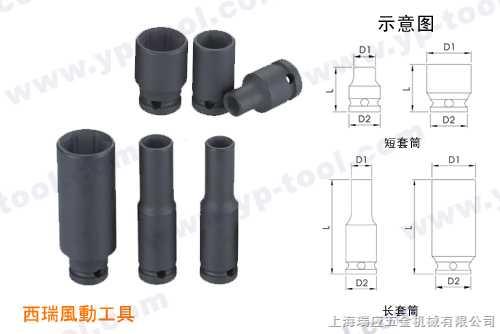 台湾西瑞气动工具-气动套筒-风动套筒-套筒