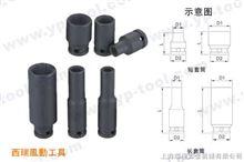 US41008台灣西瑞氣動工具-氣動套筒-風動套筒-套筒