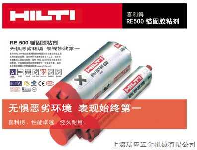 喜利得-喜利得錨固粘膠劑-喜利得(中國)有限公司