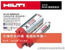 HIT-RE500喜利得-喜利得錨固粘膠劑-喜利得(中國)有限公司
