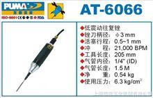 AT-6066巨霸氣動工具-巨霸氣動往複銼AT-6066