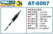 AT-6067巨霸氣動工具-巨霸氣動往複搓-龍海力霸上海經營部