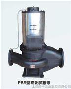 AYPBSL立式双吸屏蔽泵