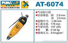 AT-6074巨霸風動工具-巨霸風動斜口鉗-巨霸風動剪刀