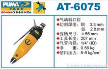 AT-6075巨霸工具-巨霸氣動剪刀-巨霸氣動斜口鉗