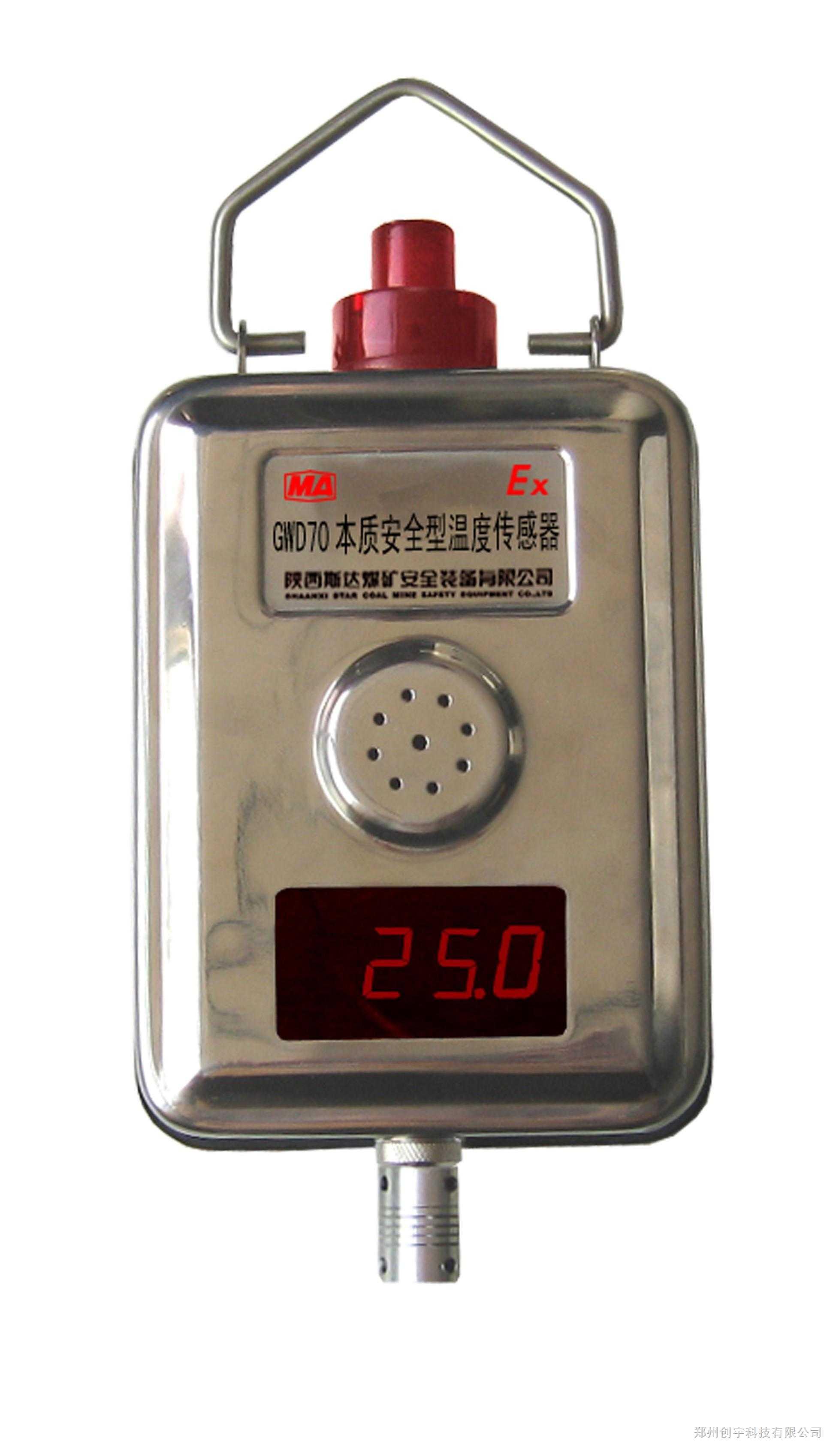 gwd70型-矿用温度传感器-郑州创宇科技有限公司