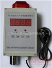 单点壁挂式可燃性气体检测报警仪|DFT-EX|壁挂式可燃性检测仪