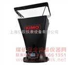 法国KIMO风量罩|DBM610|套帽式风量仪
