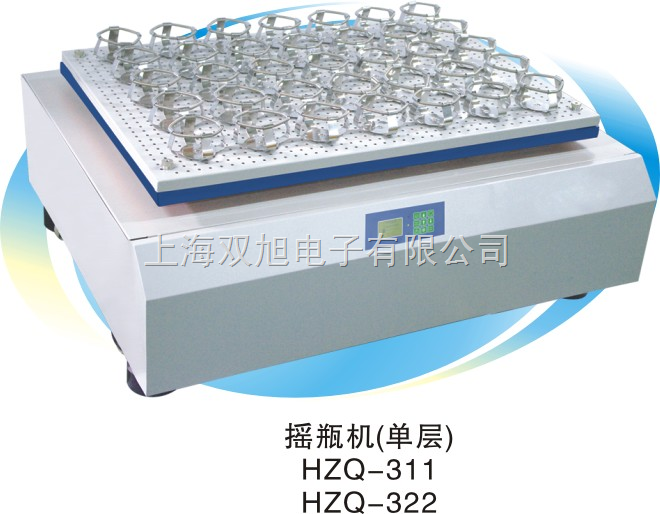 HZQ-3112(双层)摇瓶机