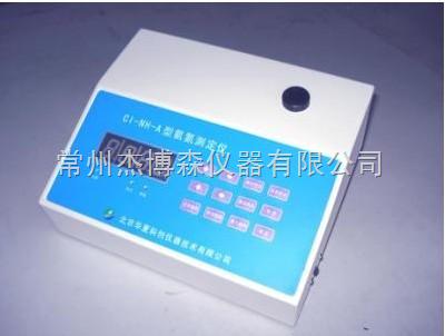 CI-NH-A氨氮测定仪
