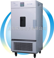 LHS-100CALHS100CB恒温恒湿箱(平衡式控制)