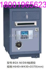 加油站投币式保险柜|上海加油站投币式保险柜|加油站投币式保险柜价格