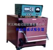 高温炉(0~1000℃)