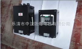 BLK8050防爆防腐断路器IIC