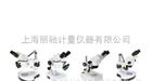 NTB系列连续变倍双目和三目体视显微镜工业显微镜