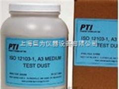 进口试验粉尘杂质全国总经销ISO 12103-1 A3 中级试验粉尘沈阳