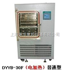 DYYB-30真空冷凍幹燥機