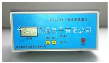 ET-CO一氧化碳气体检测仪