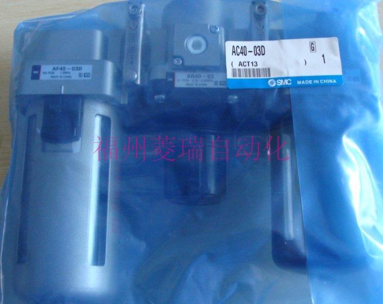 AC30C-03DE日本SMC气源处理器空气组合现货特卖!