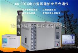 GC-2010*变压器油色谱仪