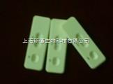 沙丁胺醇检测试剂卡