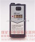 氢气气体检测报警仪|HY-1A|氢气(H2)气体报警仪