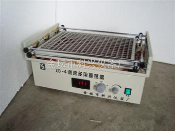 ZD-4环境科研实验设备调速多用振荡器厂家