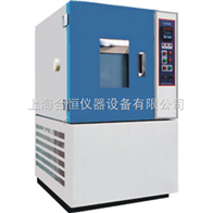 HHGD21高低温试验箱 低温试验箱 上海-20度低温试验箱
