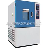 HHGD2050高低温试验箱 低温试验箱