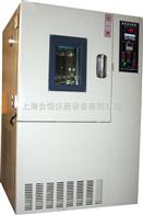 HHGD4050上海高低温试验箱 -40度超低温试验箱