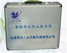 GDYQ-100CX(高档配置)食品安全快速检测箱