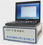 供應KJP-Ⅱ型極譜儀,可配玻碳電極、懸汞電極、金電極等