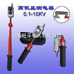 高低压测电器