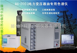 GC-2010油色譜儀