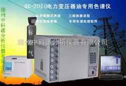 GC-2010變壓器油中含氣量氣相色譜分析方法