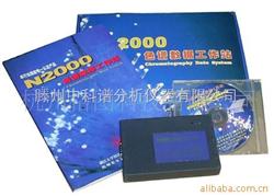N2000通用型色譜工作站