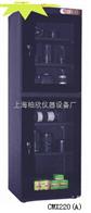 CMX220(A)电子防潮柜、CMX220(A)