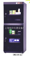 CMX195(A)电子防潮柜、防潮除湿柜、CMX195(A)