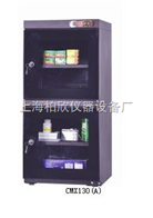 CMX130(A)电子防潮柜、除湿箱、防潮箱、CMX130(A)