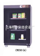 CMX90(A)電子防潮柜、除濕柜、防潮箱、CMX90(A)