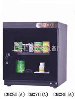 CMX50(A)电子防潮柜、防潮除湿柜、储藏柜、CMX50(A)