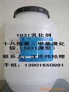 十八烷基三甲基溴化銨1831