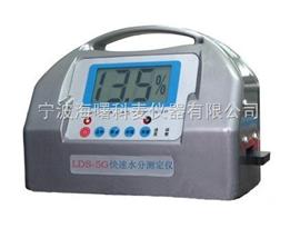 谷物水份测定仪 LDS-5G