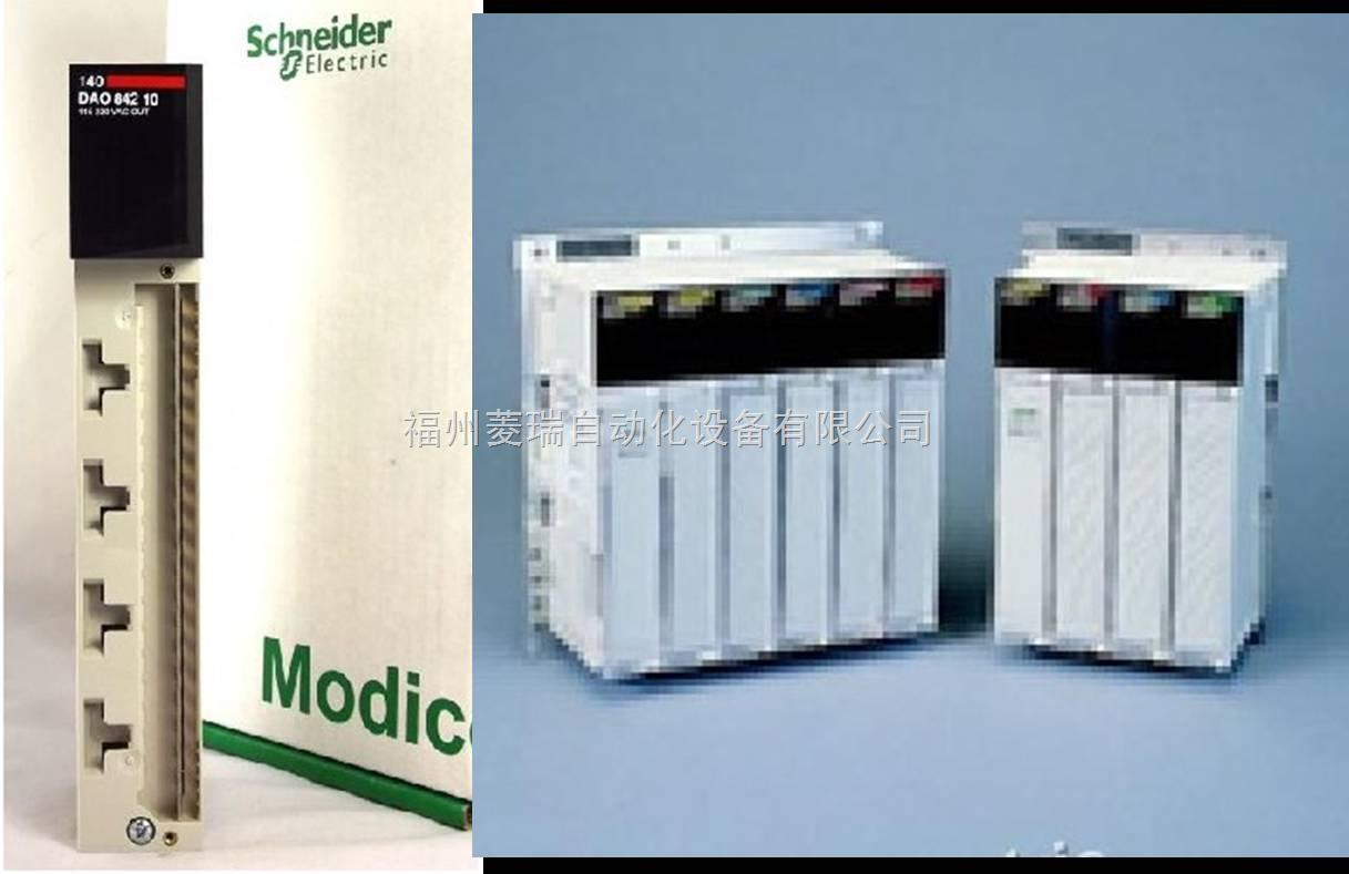 法国Schneider 施耐德 140PLC 140DAO84210