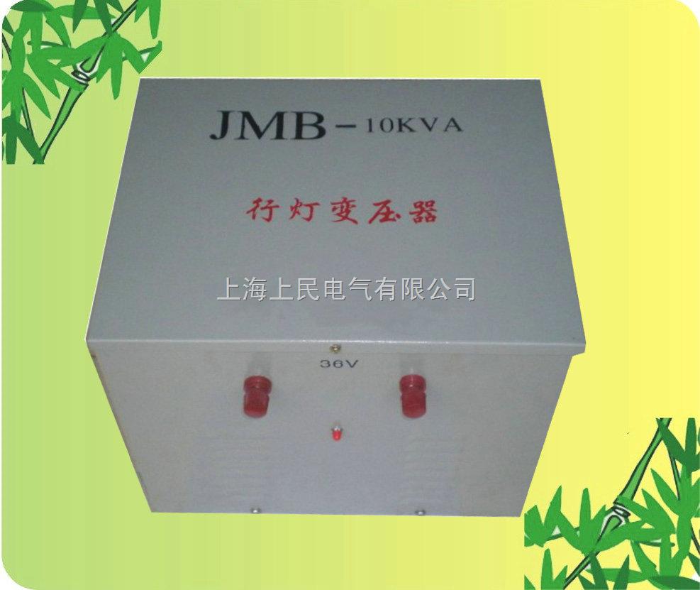 照明行灯变压器 jmb,dg