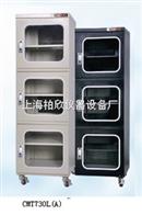 CMT730(A)CMT730(A)電子防潮柜