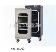 CMT160(A)CMT160(A)電子防潮柜