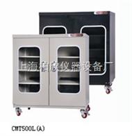 CMT500L(A)CMT500L(A)、電子防潮柜