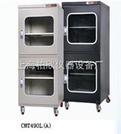 CMT490L(A)CMT490L(A)、電子防潮柜