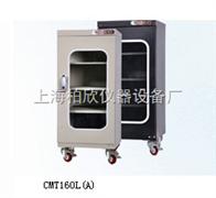 CMT160L(A)CMT160L(A)電子防潮柜